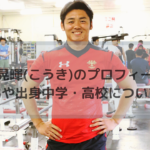 竹山晃暉(こうき)のプロフィール!兄弟や出身中学・高校について!