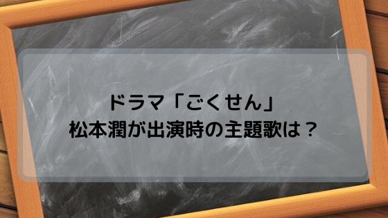 ごくせんに松本潤が出演時の主題歌は?なぜ嵐の曲ではないのか?