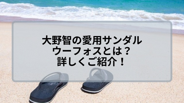 大野智が履いてるサンダルOOFOS(ウーフォス)をご紹介!