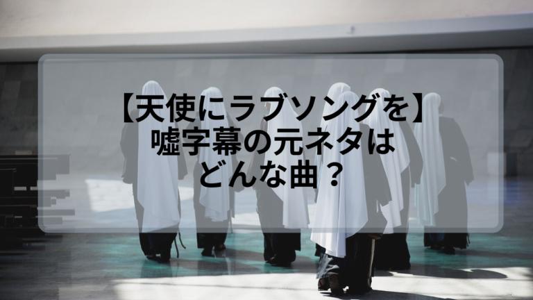 『天使にラブソングを』噓字幕の元ネタはどの曲?話題の動画も紹介!