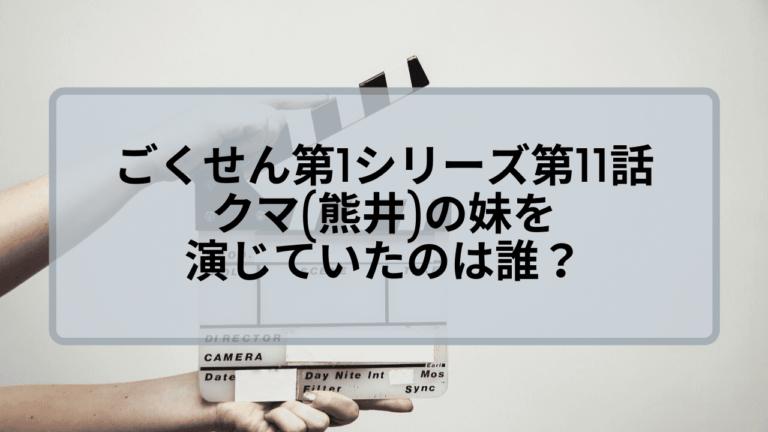 ごくせん1第11話クマ(熊井)の妹を演じている子役は誰?