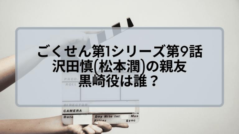 ごくせん1沢田慎(松本潤)の親友黒崎役は誰?正体はあの有名俳優!