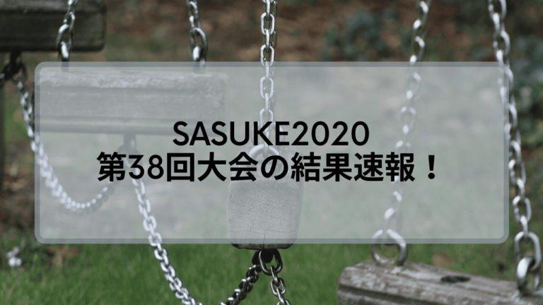 SASUKE2020第38回の結果速報まとめ!随時更新!