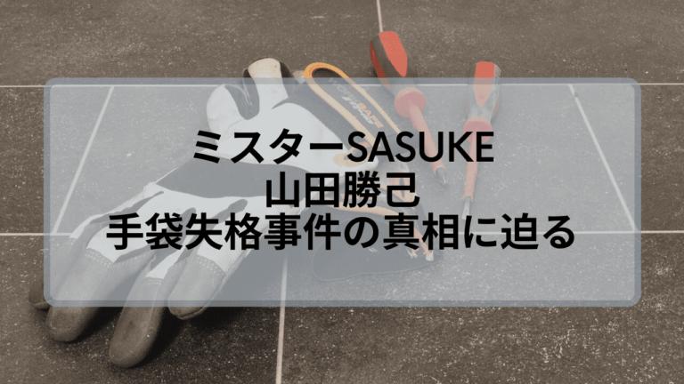 山田勝己の手袋失格事件とは?分かりやすく内容をご紹介!