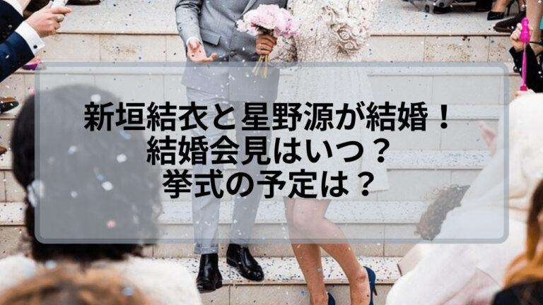 新垣結衣と星野源の結婚会見はいつ?挙式の予定やプロポーズの言葉とは?