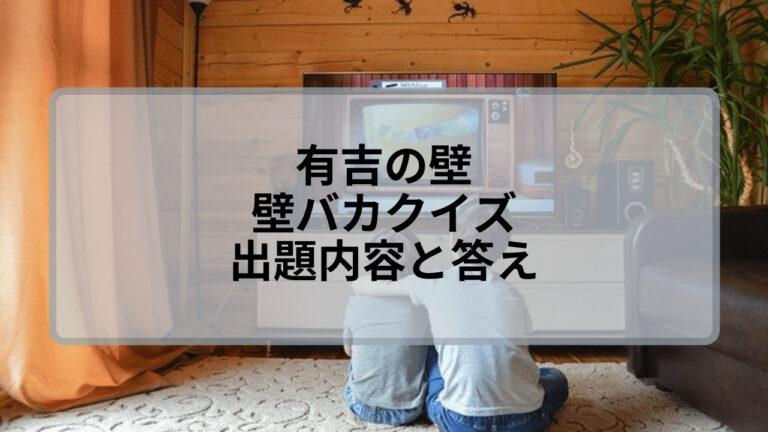 【有吉の壁】壁バカクイズの出題内容と答え合わせ!5月26日放送回!