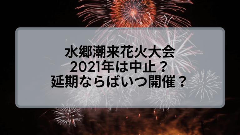 水郷潮来花火大会2021は中止?延期ならばいつ開催?