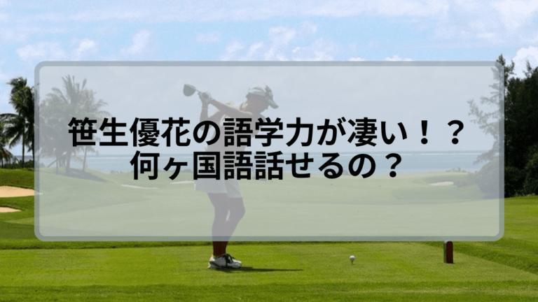 笹生優花の語学力が凄い?何ヶ国語話せるのか調査!