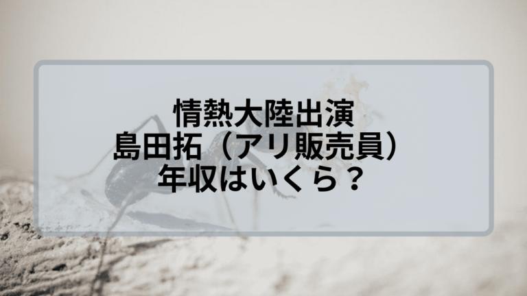 島田拓(アリ販売員)の年収はいくら?想像以上の金額に驚愕!
