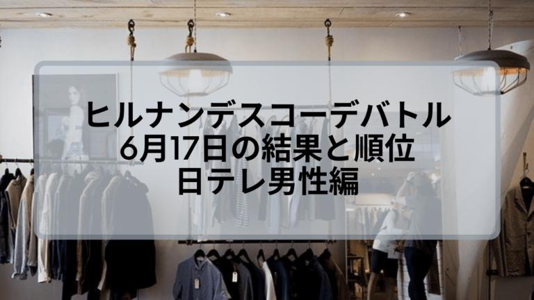 【ヒルナンデス】コーデバトル6月17日の結果と順位!日テレ男性アナ編