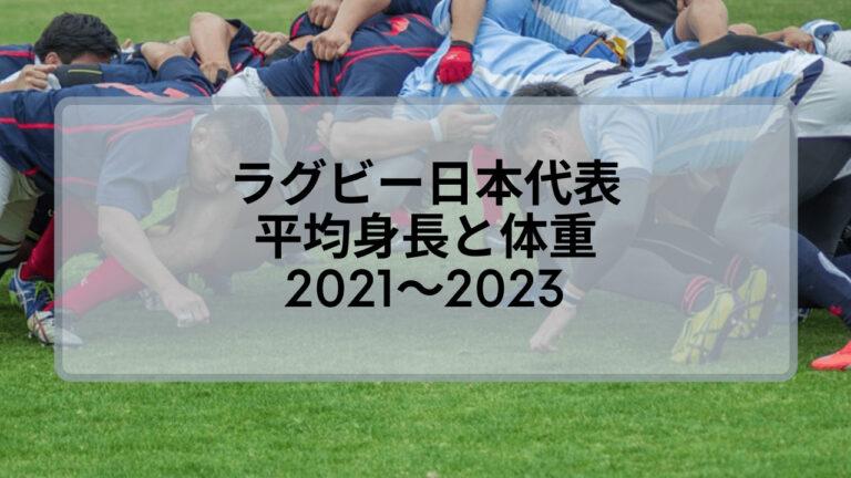 ラグビー日本代表選手の平均身長と体重は?2021〜2023年