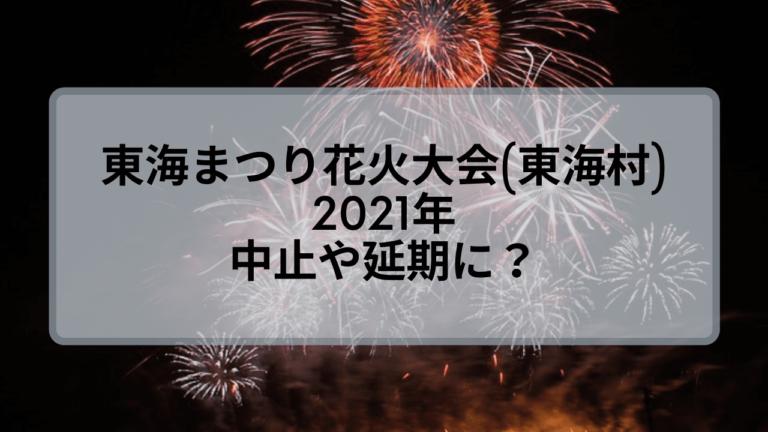 東海まつり花火大会(東海村)2021は中止?延期ならばいつ開催?