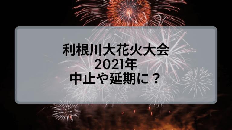 利根川大花火大会2021は中止?延期ならばいつ開催?