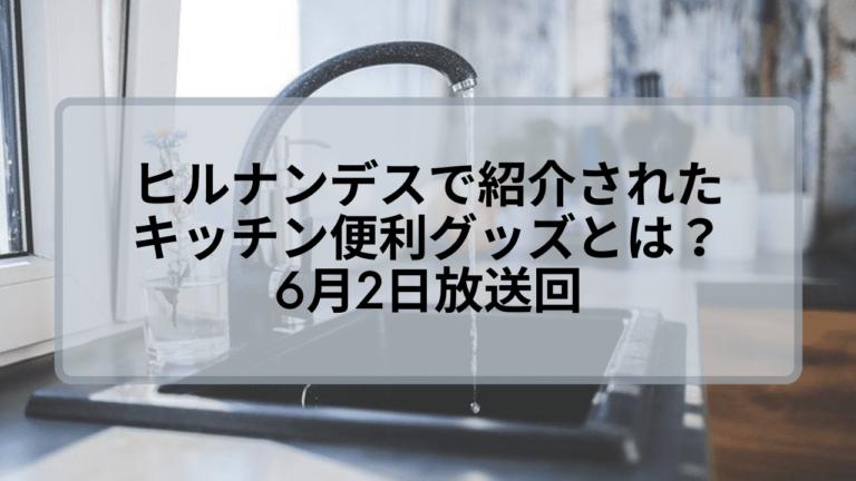【ヒルナンデス】キッチン便利グッズを紹介!6月2日放送回!