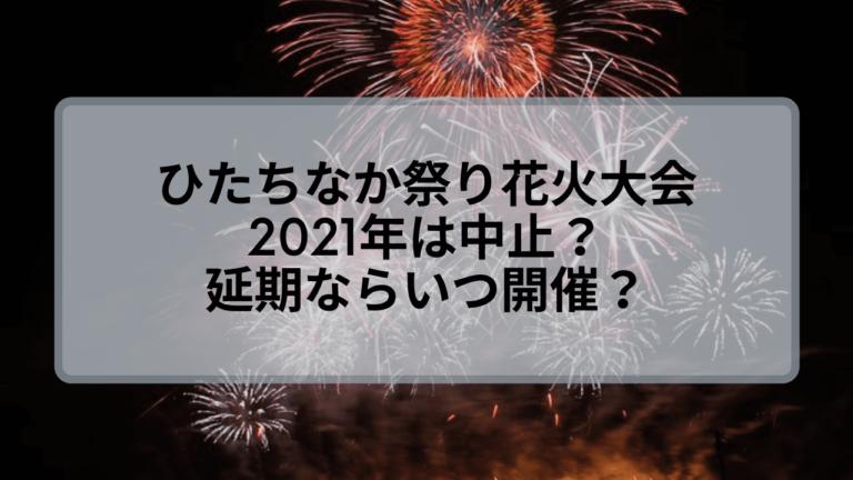 ひたちなか祭り花火大会2021は中止?延期ならばいつ開催?