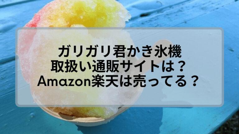 ガリガリ君かき氷機の取扱通販は?Amazonやヨドバシにビックカメラは?