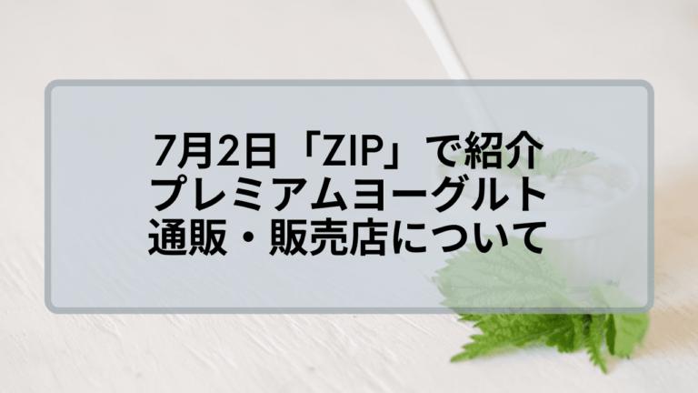 ZIPで紹介されたプレミアムヨーグルトは通販で売ってる?販売店は?