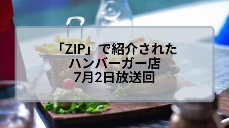 【ZIP】で紹介されたハンバーガー屋の店名は?7月2日放送回