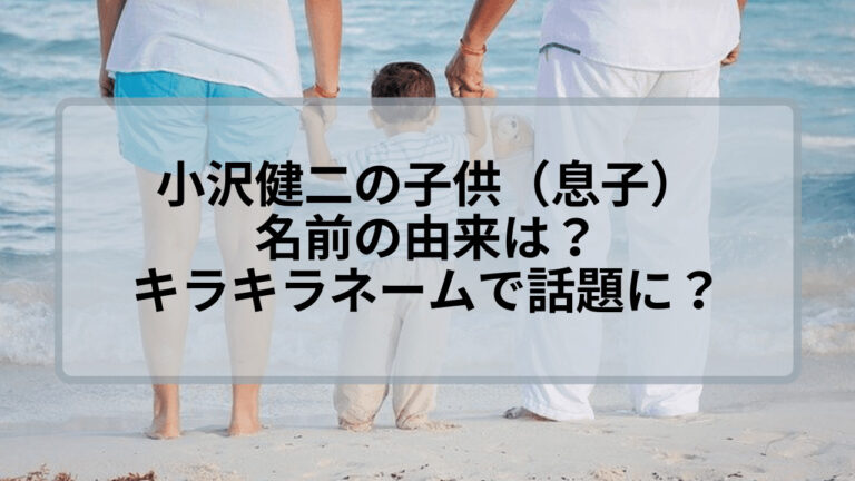小沢健二の子供(息子)の名前の由来は?キラキラネームで話題に?