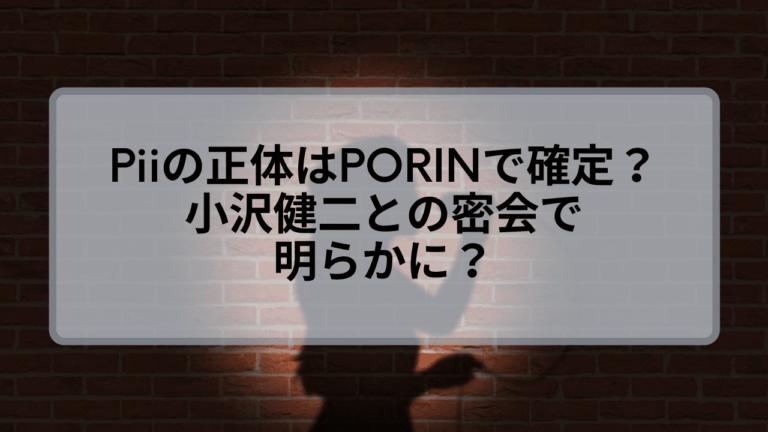 Pii(ピィ)の正体はPORINで確定?小沢健二との密会で明らかに?