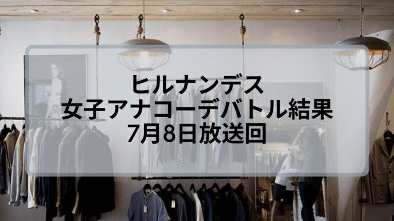 【ヒルナンデス】女子アナコーデバトルの結果と順位!7月8日放送回!