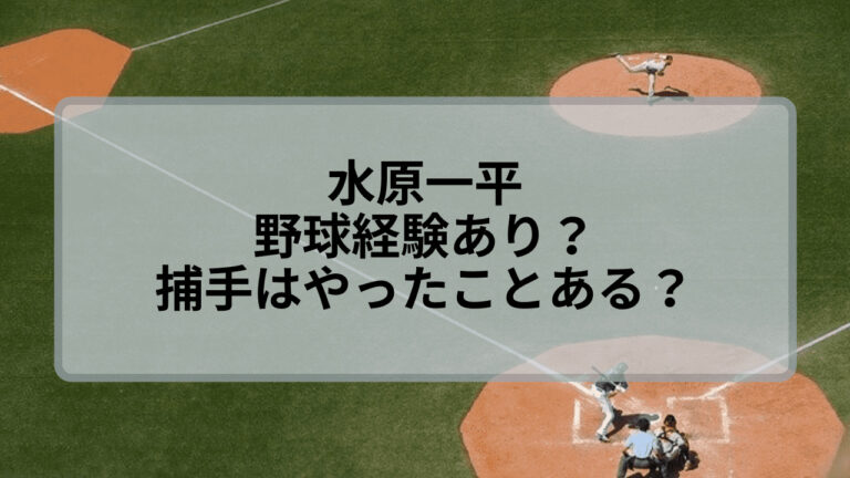 水原一平は野球経験あり?捕手として今後も活躍を期待!