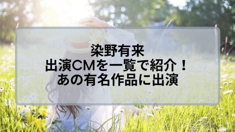 染野有来の出演CMを一覧で紹介!あの有名作品にも登場していた!?