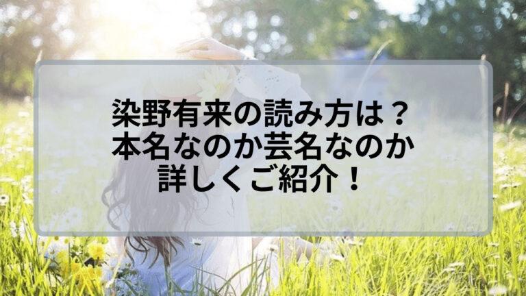 染野有来の読み方は?本名か芸名なのか詳しくご紹介!