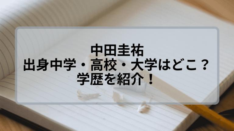 中田圭祐の出身中学や高校に大学はどこ?学歴を詳しくご紹介!