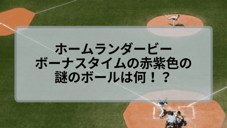 【ホームランダービー】ボーナスタイムの赤紫色の謎のボールは何!?