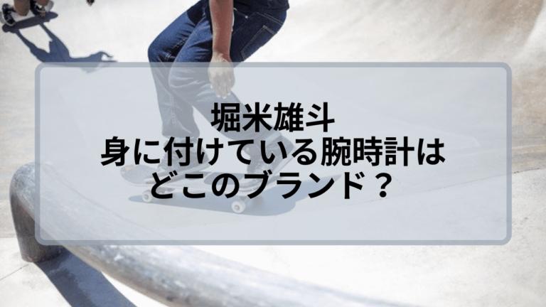 堀米雄斗が着けてる腕時計のブランドは?スポンサー契約している?