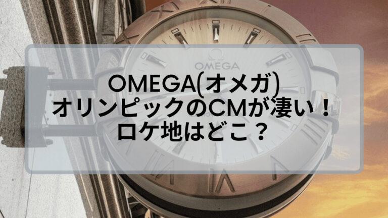 OMEGA(オメガ)の東京オリンピックのCMのロケ地はどこ?