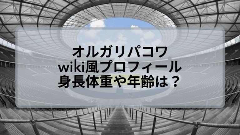 オルガリパコワのwiki風プロフィール!身長体重や年齢に経歴は?