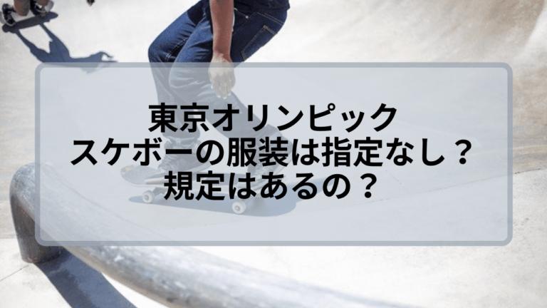 東京オリンピックのスケートボードの服装は指定なし?規定はあるの?