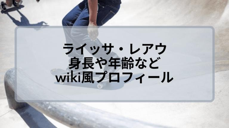 ライッサレアウのwiki風プロフィール!年齢や身長に出身地は?