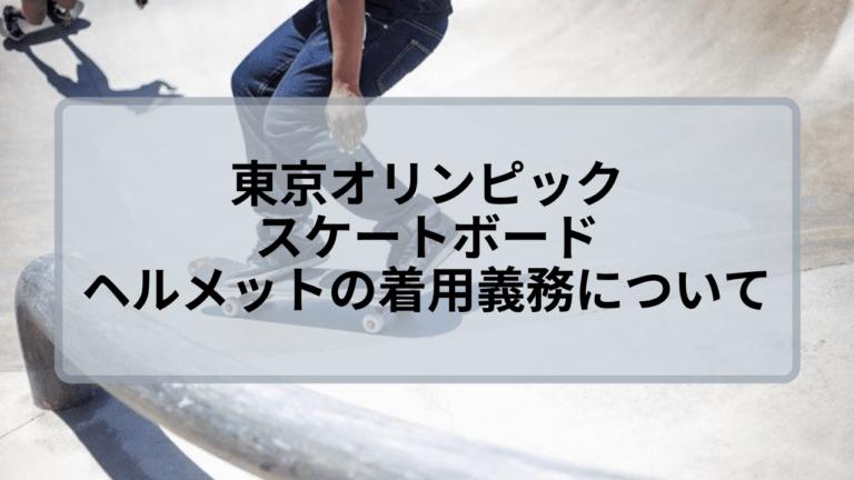 【東京オリンピック】スケートボードのヘルメットのありなしについて!