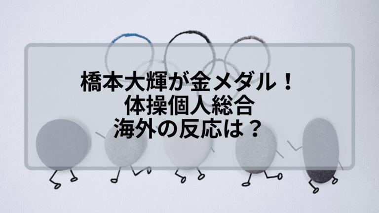 橋本大輝が金メダル獲得!海外の反応がどうなのか調査!