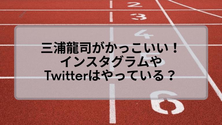 三浦龍司がかっこいい!インスタグラムやTwitterを紹介!