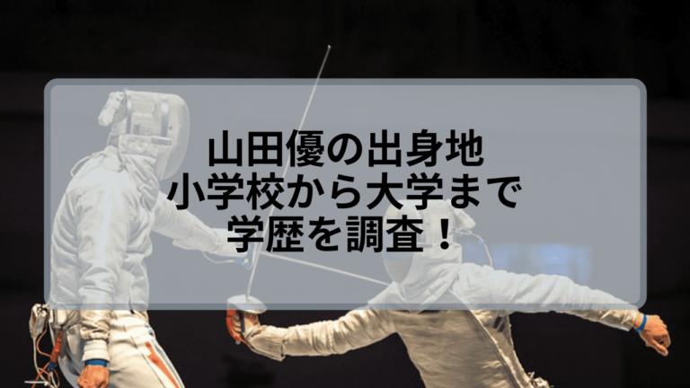 山田優(フェンシング)の出身地や中学に高校・大学はどこ?学歴調査!