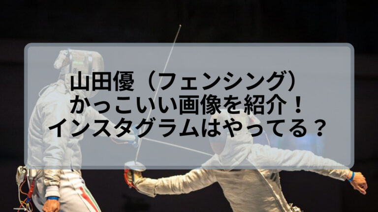 山田優(フェンシング)のかっこいい画像!インスタグラムはやってる?