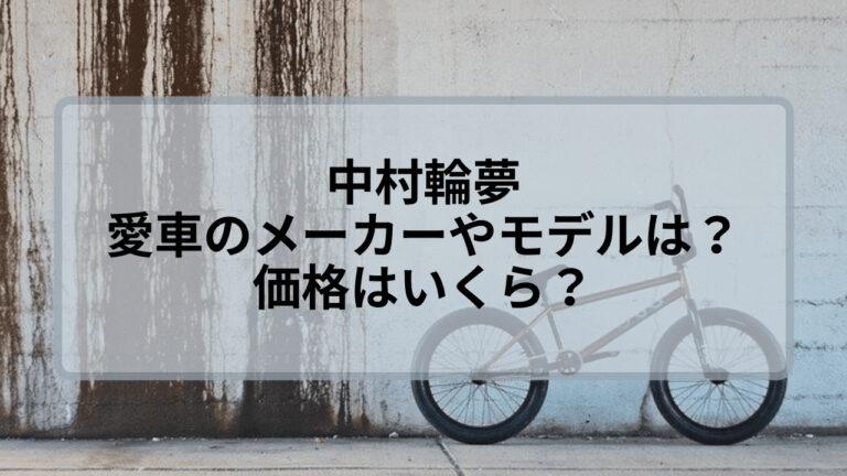 中村輪夢が乗ってる愛車のメーカーとモデルは?価格はいくら?