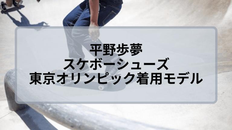 平野歩夢のスケボーの靴(スニーカー)のメーカーは?東京オリンピック