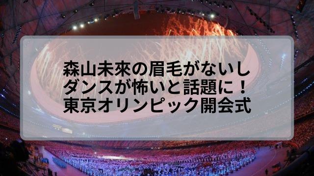 森山未來の眉毛がないしダンスが怖いと話題に!東京オリンピック開会式