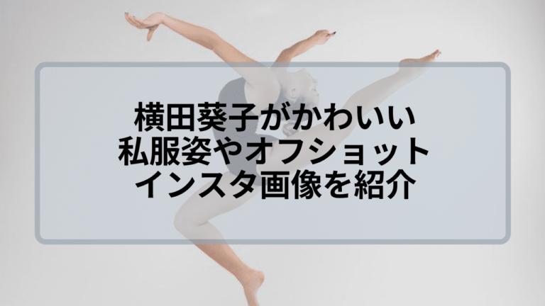 横田葵子がかわいい!私服姿やインスタ画像のオフショットを紹介!