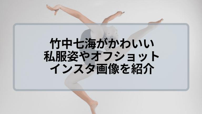 竹中七海がかわいい!私服姿やインスタ画像のオフショットを紹介!