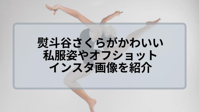 熨斗谷さくらがかわいい!私服姿やインスタ画像のオフショットを紹介!