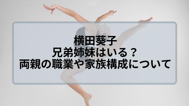 横田葵子に兄弟姉妹はいる?両親(父母)の職業や家族構成について!