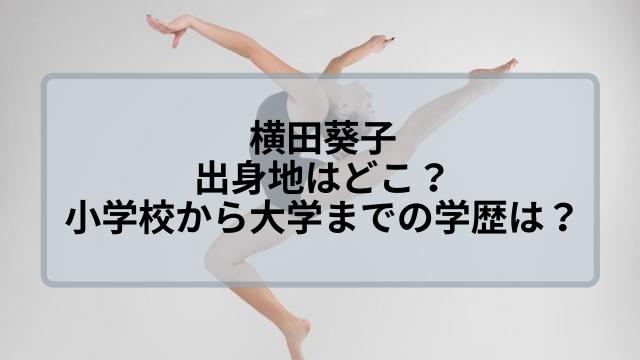 横田葵子の出身地は?小学校から中学に高校・大学など学歴を調査!