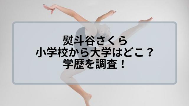 熨斗谷さくらの小学校から中学に高校・大学はどこ?学歴を調査!