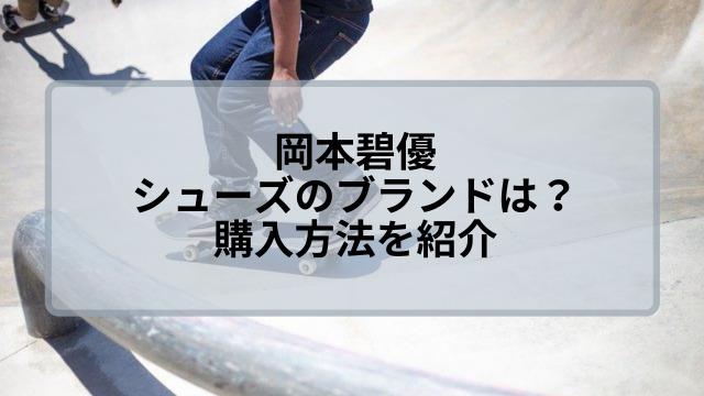岡本碧優のスケボーシューズのブランドは?購入方法はこちら!
